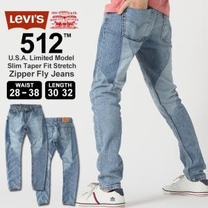リーバイス 512 ジッパーフライ テーパード ストレッチ 大きいサイズ 0373 USAモデル|ブランド Levi's Levis|ジーンズ デニム ジーパン アメカジ|f-box