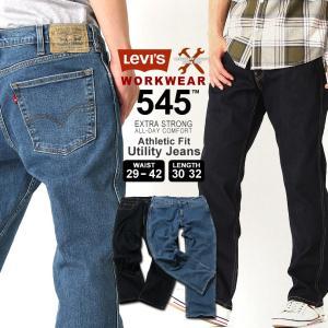 リーバイス ワークウェア 545 ストレート ストレッチ 大きいサイズ USAモデル|ブランド Levi's Levis|ジーンズ デニム ジーパン 作業着 作業服 ワークパンツ|f-box