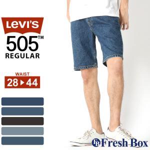 リーバイス 505 ハーフパンツ 膝上 ジッパーフライ ストレッチ 大きいサイズ USAモデル|ブランド Levi's Levis|ジーンズ デニム ジーパン アメカジ|f-box