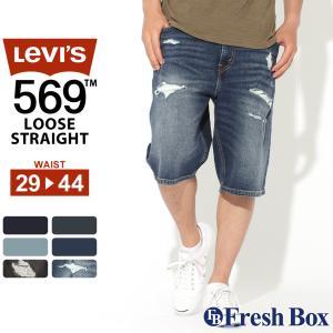 リーバイス 569 ハーフパンツ ひざ下 デニム ストレッチ メンズ 大きいサイズ 35569|ショートパンツ ショーツ 短パン ジーンズ アメカジ USAモデル|f-box