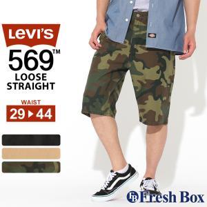 Levi's リーバイス 569 ハーフパンツ メンズ チノ リーバイス ハーフパンツ Levi's リーバイス 569 大きいサイズ メンズ リーバイス levis|f-box