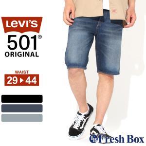 リーバイス 501 ハーフパンツ 膝上 デニム ストレッチ メンズ 大きいサイズ 36512|ショートパンツ ショーツ 短パン ジーンズ ブランド アメカジ USAモデル|f-box