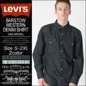 リーバイス デニムシャツ メンズ シャツ 長袖 ウエスタン 大きいサイズ USAモデル|ブランド Levi's Levis|長袖シャツ アメカジ カジュアル|f-box