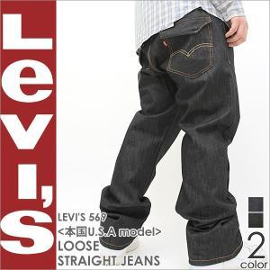 Levis/Levis/リーバイス/569/ジーンズ/デニム/メンズ/大きい/大きいサイズ/ジーンズ/メンズ/リーバイス/アメカジ|f-box