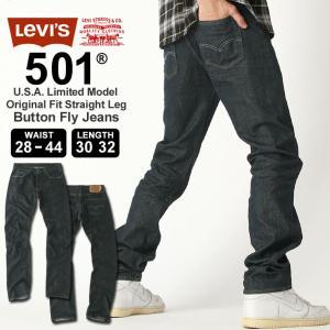 リーバイス 501 リジッド ボタンフライ ストレート ストレッチ 大きいサイズ 501-0444 USAモデル|ブランド Levi's Levis|ジーンズ デニム アメカジ カジュアル|f-box