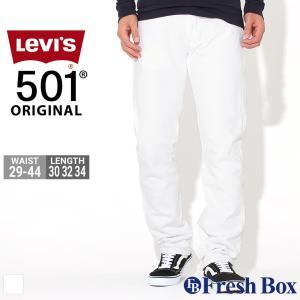 Levi's リーバイス 501 ホワイト ボタンフライ ジーンズ メンズ ストレート ホワイトデニム ホワイトジーンズ 大きいサイズ|f-box