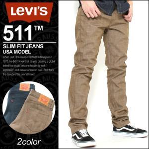リーバイス 511 リジッド ジッパーフライ スリム 大きいサイズ USAモデル|ブランド Levi's Levis|ジーンズ デニム ジーパン アメカジ カジュアル|f-box