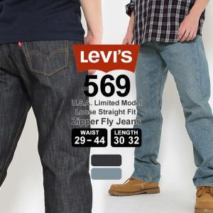 リーバイス/Levi's/Levis/リーバイス 569/Levis 569/ジーンズ メンズ リー...