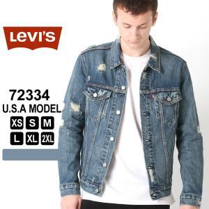 リーバイス Gジャン 72334 ダメージ加工 大きいサイズ USAモデル|ブランド Levi's Levis|f-box