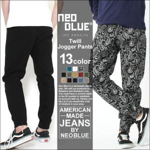 ジョガーパンツ 無地 メンズ|大きいサイズ USAモデル ブランド ネオブルー NEO BLUE|サルエルパンツ 40インチ|f-box