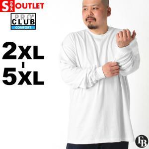 アウトレット 返品・交換・キャンセル不可 │ PRO CLUB プロクラブ ロンt 無地 メンズ プロクラブ tシャツ 長袖 メンズ 大きいサイズ|f-box