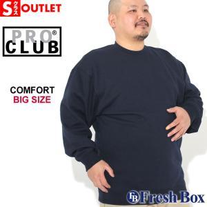 アウトレット 返品・交換・キャンセル不可 │ PRO CLUB プロクラブ トレーナー メンズ 無地 トレーナー 裏起毛 Comfort Crew Neck Fleece Sweater|f-box