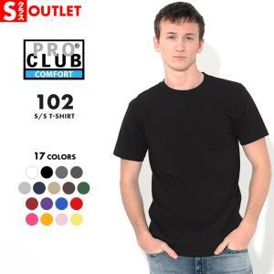 アウトレット 返品・交換・キャンセル不可|プロクラブ Tシャツ 半袖 クルーネック コンフォート 無地 メンズ|大きいサイズ ブランド PRO CLUB|半袖Tシャツ|f-box