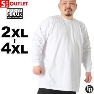 アウトレット 返品・交換・キャンセル不可 │ BIGサイズ 大きいサイズ tシャツ 長袖 メンズ Tシャツ 無地 白 ロンT PROCLUB PRO CLUB プロクラブ|f-box