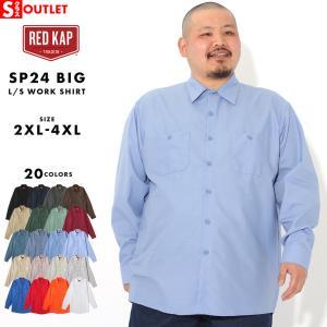 アウトレット 返品・交換・キャンセル不可|ビッグサイズ レッドキャップ ワークシャツ 長袖 レギュラーカラー ポケット 無地 メンズ SP14|ブランド RED KAP|f-box