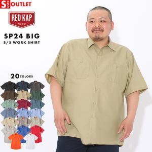 アウトレット 返品・交換・キャンセル不可|ビッグサイズ レッドキャップ ワークシャツ 半袖 レギュラーカラー ポケット 無地 メンズ SP24|RED KAP|半袖シャツ|f-box