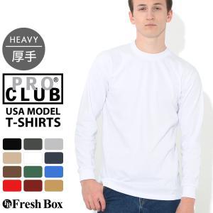 プロクラブ (PRO CLUB) tシャツ メンズ 長袖 ストリート ロンt メンズ ロングtシャツ プロクラブ ヘビーウェイト tシャツ 無地 大きいサイズ メンズ|f-box