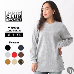 プロクラブ/PRO CLUB/ロンt/メンズ/サーマル/ロンt/長袖/Tシャツ/大きいサイズ/無地/迷彩/黒/ブラック/アメカジ/ストリート|f-box