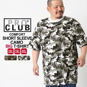 [ビッグサイズ] プロクラブ Tシャツ 半袖 クルーネック コンフォート 迷彩 メンズ|大きいサイズ USAモデル ブランド PRO CLUB|半袖Tシャツ XXL 2L 3L 4L|f-box