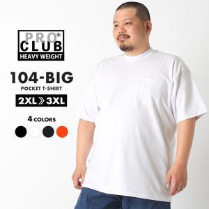 [ビッグサイズ] プロクラブ Tシャツ 半袖 クルーネック ヘビーウェイト ポケット 無地 メンズ 大きいサイズ 104 USAモデル|ブランド PRO CLUB|半袖Tシャツ|f-box
