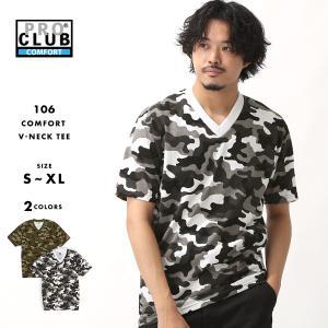 プロクラブ Tシャツ 半袖 Vネック コンフォート 迷彩 メンズ|大きいサイズ USAモデル ブランド PRO CLUB|半袖Tシャツ L LL|f-box