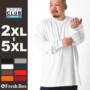 [ビッグサイズ] プロクラブ ロンT クルーネック コンフォート 無地 メンズ 119|大きいサイズ USAモデル ブランド PRO CLUB|長袖Tシャツ 2XL-4XL|f-box