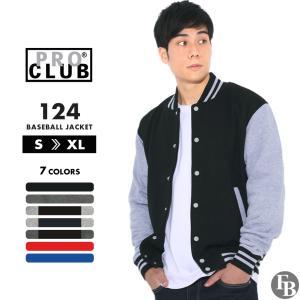 プロクラブ スタジャン スウェット メンズ|大きいサイズ USAモデル ブランド PRO CLUB|スタジアムジャンパー ジャケット アウター ブルゾン|f-box