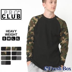 プロクラブ Tシャツ 長袖 ラグラン クルーネック ヘビーウェイト サーマル 無地 迷彩 メンズ 大きいサイズ 137 USAモデル|ロンT 長袖T|f-box
