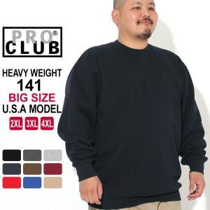 [ビッグサイズ] プロクラブ トレーナー クルーネック ヘビーウェイト スウェット 無地 メンズ 裏起毛|大きいサイズ USAモデル ブランド PRO CLUB|XXL 2XL-4XL|f-box