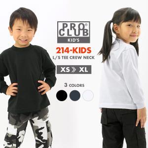 [キッズ] プロクラブ ロンT Tシャツ 長袖 クルーネック 無地|USAモデル|長袖Tシャツ 子供 ボーイズ 男の子 女の子 メンズ レディース|f-box