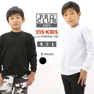[キッズ] プロクラブ ロンT Tシャツ 長袖 クルーネック 無地 サーマル|USAモデル ブランド PRO CLUB|長袖Tシャツ 子供服 ボーイズ メンズ レディース|f-box