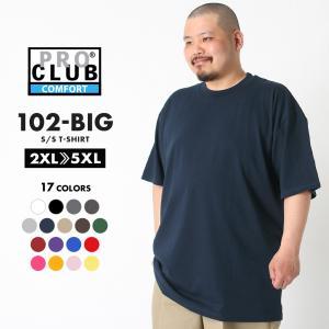 [ビッグサイズ] プロクラブ Tシャツ 半袖 クルーネック コンフォート 無地 メンズ|大きいサイズ USAモデル ブランド PRO CLUB|半袖Tシャツ XXL 2L 3L 4L|f-box