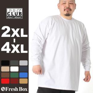 [ビッグサイズ] プロクラブ ロンT クルーネック ヘビーウェイト 無地 メンズ|大きいサイズ USAモデル ブランド PRO CLUB|長袖Tシャツ 2XL-4XL|f-box