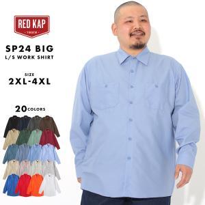[ビッグサイズ] レッドキャップ ワークシャツ 長袖 レギュラーカラー ポケット 無地 メンズ 大きいサイズ SP14 USAモデル|ブランド RED KAP|長袖シャツ|f-box