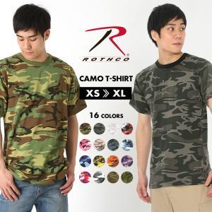 ロスコ Tシャツ 半袖 迷彩 メンズ レディース 大きいサイズ USAモデル 米軍|ブランド ROTHCO|半袖Tシャツ ミリタリー|f-box