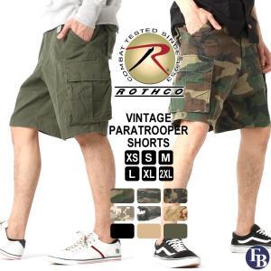 ロスコ ハーフパンツ カーゴ ヴィンテージ パラトルーパー 膝上 ジッパーフライ ウォッシュ加工 メンズ 大きいサイズ USAモデル 米軍|ブランド ROTHCO|f-box