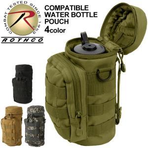 ロスコ ボトルポーチ USAモデル 米軍|ブランド ROTHCO|ボトルケース ミリタリー|ペットボトルホルダー アウトドア キャンプ|f-box