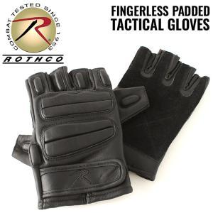 ロスコ 手袋 指なし 本革 レザー フィンガーレス メンズ 大きいサイズ 2817 USAモデル 米軍|ブランド ROTHCO|防寒 グローブ ミリタリー アウトドア キャンプ|f-box