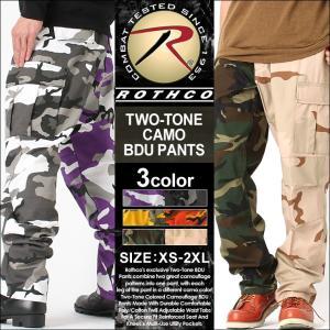 ロスコ カーゴパンツ 2トーン メンズ 大きいサイズ USAモデル 米軍|ブランド ROTHCO|ミリタリー 迷彩|f-box
