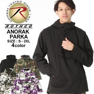 ロスコ マウンテンパーカー メンズ アノラックパーカー USAモデル 米軍|ブランド ROTHCO|アノラックジャケット ミリタリージャケット 迷彩|f-box