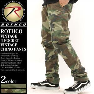 ロスコ (ROTHCO) チノパン メンズ ゆったり ストレート チノパン メンズ 大きいサイズ ミリタリーパンツ 迷彩 迷彩柄パンツ 大きい ミリタリー アメカジ