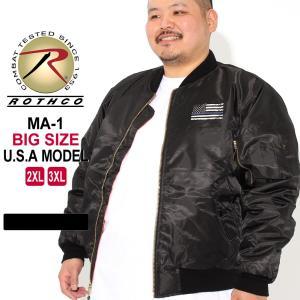 [ビッグサイズ] ロスコ MA-1 メンズ フライトジャケット 大きいサイズ USAモデル 米軍 ブランド ROTHCO f-box