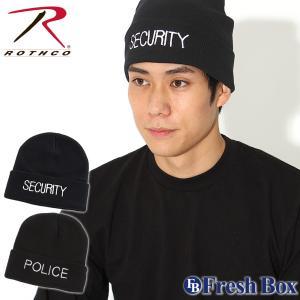 ROTHCO ロスコ ニットキャップ メンズ ニット帽 ブランド  帽子 キャップ 折り返しあり SECURITY POLICE [rothco-5442-5443] (USAモデル)|f-box