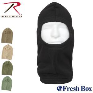 ROTHCO ロスコ バラクラバ ミリタリー フェイスマスク 防寒 米軍 (USAモデル)|f-box