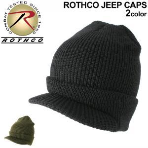 ロスコ 帽子 ニット帽 つば付き メンズ レディース USAモデル 米軍|ブランド ROTHCO|ニットキャップ ミリタリー|f-box