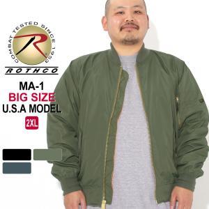 [ビッグサイズ] ロスコ MA-1 メンズ フライトジャケット 大きいサイズ USAモデル 米軍|ブランド ROTHCO|f-box