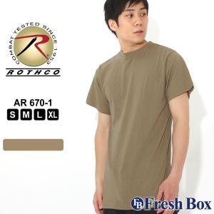 ロスコ Tシャツ 半袖 クルーネック 無地 AR670-1 米軍 陸軍戦闘服 メンズ 大きいサイズ USAモデル|ブランド ROTHCO|半袖Tシャツ アメカジ ミリタリー|f-box