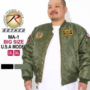 [ビッグサイズ] ロスコ MA-1 メンズ フライトジャケット ワッペン 大きいサイズ USAモデル 米軍|ブランド ROTHCO|f-box