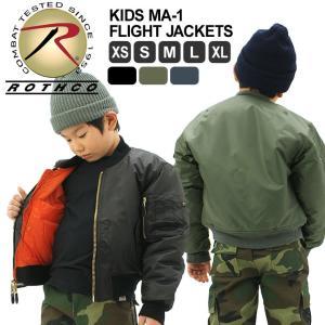 [キッズ] ロスコ ボーイズ MA-1 フライトジャケット USAモデル 米軍|ブランド ROTHCO|ミリタリー ジャンバー|子供 男の子 女の子|f-box