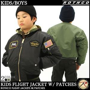 [キッズ] ロスコ ボーイズ MA-1 フライトジャケット ワッペン USAモデル 米軍|ブランド ROTHCO|ミリタリー ジャンバー|子供 男の子 女の子|f-box